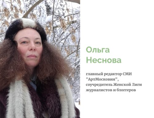 Ольга Неснова: Для нас та ситуация, которая сложилась, можно сказать, штатная