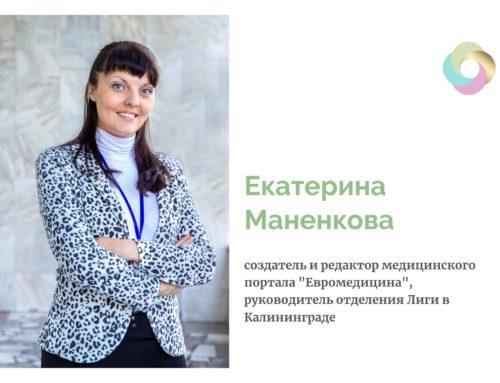 Екатерина Маненкова: Нам пора объединяться и помогать друг другу