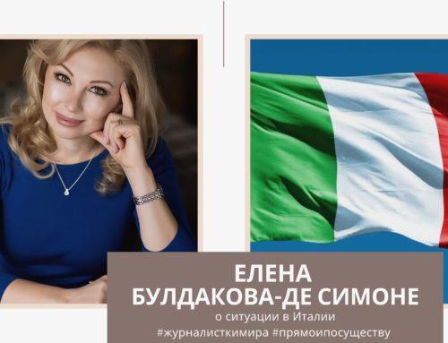 Елена Булдакова-Де Симоне: Журналистика – это сплошная зона риска