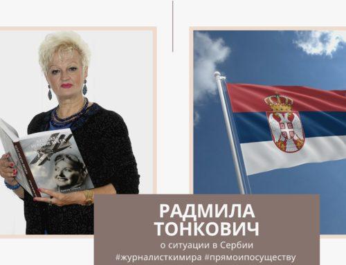 Радмила Тонкович: Я единственная женщина в нашем журнале и, говорят, — самое резкое перо