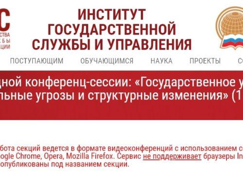 Председатель Лиги выступила с докладом на международной конференц-сессии Института государственной службы и управления РАНХиГС