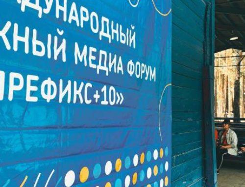 Освещение благотворительной деятельности в СМИ обсудят эксперты и журналисты на VI Международном образовательном медиафоруме «Префикс+10»