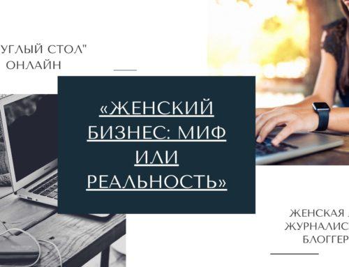 Представители бизнеса и медиа встретились на международной онлайн-площадке Женской Лиги журналистов и блоггеров