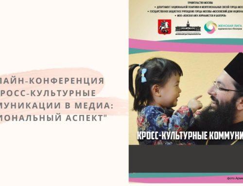 Организаторы конкурса «Со-Творение» и Медиафорума «Префикс+10» рассказали о своих проектах на канале Лиги