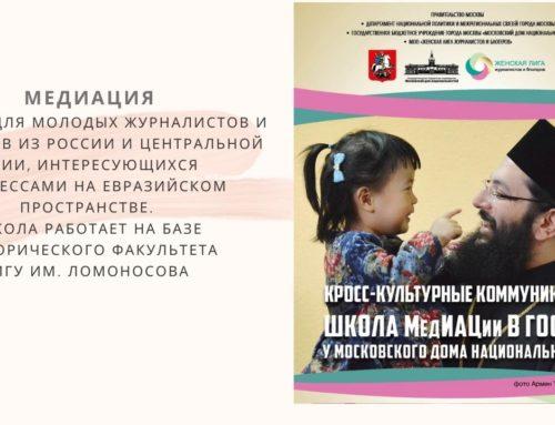 Эксперты и ученики Школы МедИАЦии выступили на канале Женской Лиги журналистов и блогеров