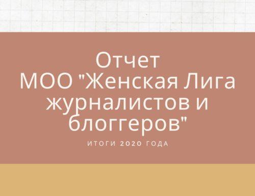 Отчет председателя МОО «Женская Лига журналистов и блоггеров» о деятельности организации за 2020 год