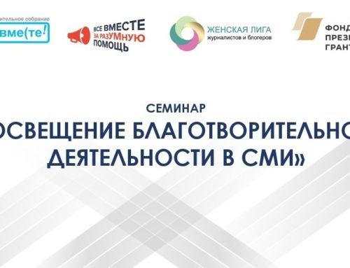 Как подать заявку на проведение семинара «Освещение благотворительной деятельности в СМИ»