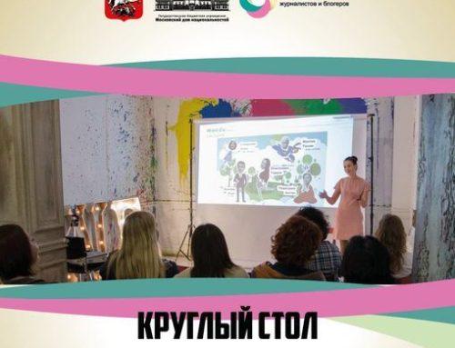 Этнические СМИ в России и за рубежом, маркетинг и поддержка этномедиа. Что обсуждали на круглом столе эксперты и журналисты