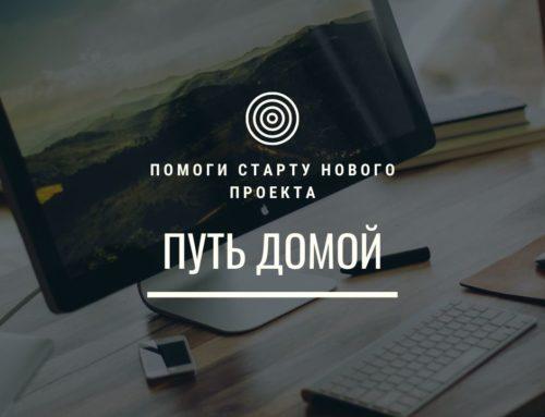 «Путь домой» как возможность вернуться в Россию