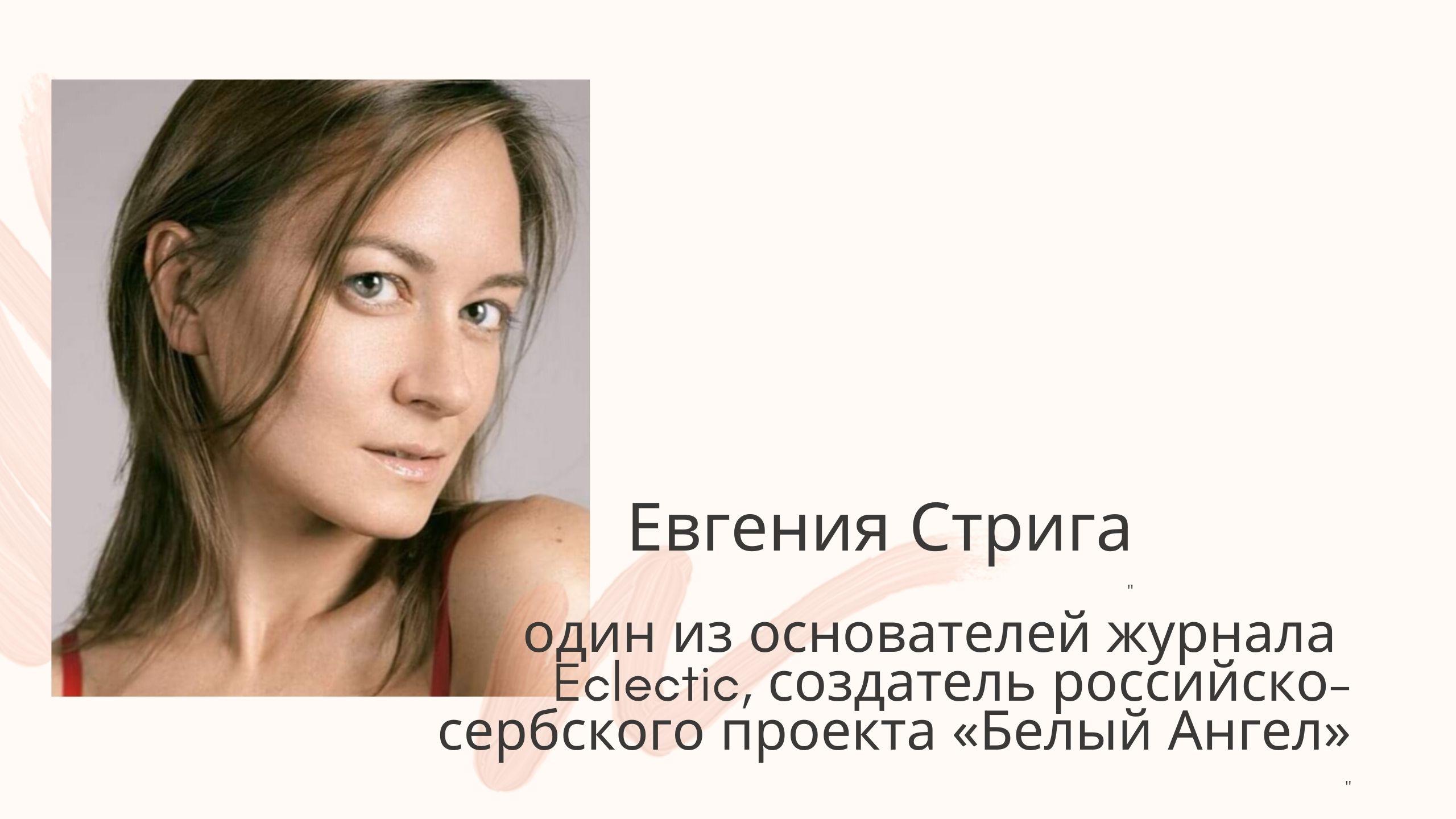 Евгения Стрига в интервью на канале Лиги сравнила российские и сербские медиа