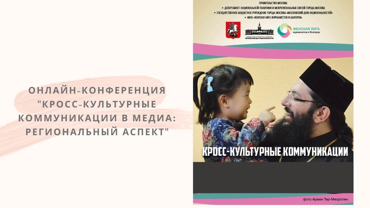 Пятая онлайн-конференция «Кросс-культурные коммуникации в медиа» состоялась на площадке Московского дома национальностей