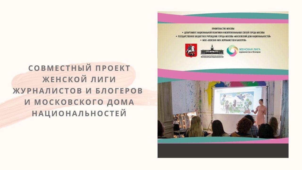 Тему русской эмиграции во Франции и поиска диалога поколений обсудили на онлайн-площадке Лиги и МДН